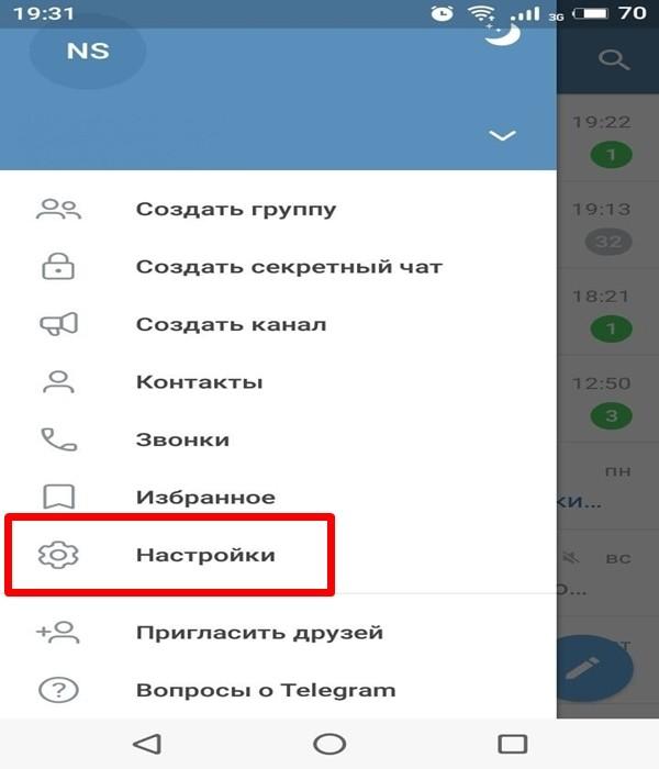 Настройки телеграм на Андроид