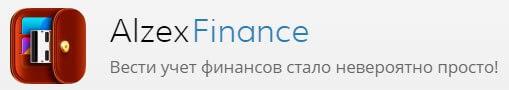 Сайт Алзекс финанс