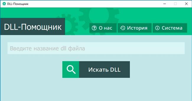 Интерфейс ДЛЛ Хелпер