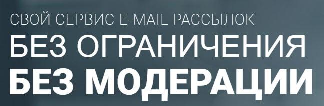 Рассылка email без модерации
