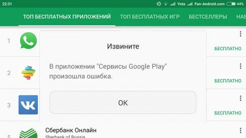 Окно ошибки Google Play сервисов