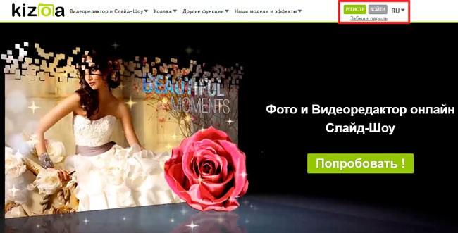 Регистрация на сайте Кизоя