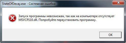 Сообщение с ошибкой MSVCP140.dll