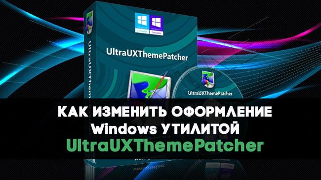 UltraUXThemePatcher как пользоваться