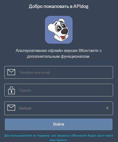 Сайт АпиДог