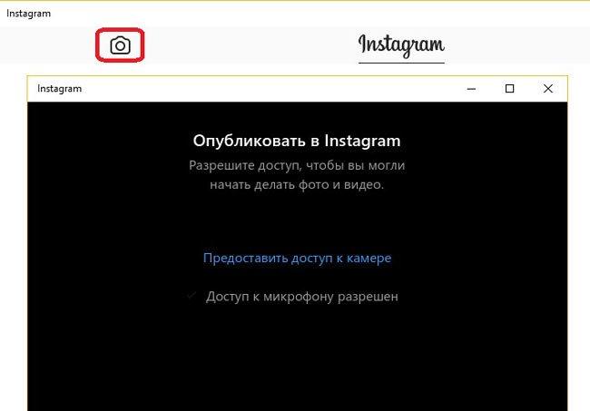 """Инстаграм для """"десятки"""""""