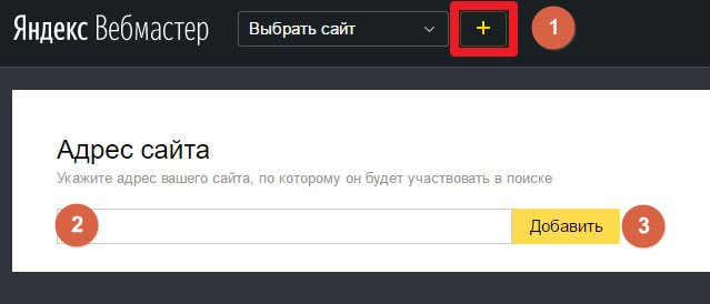 строка добавления сайта в yandex