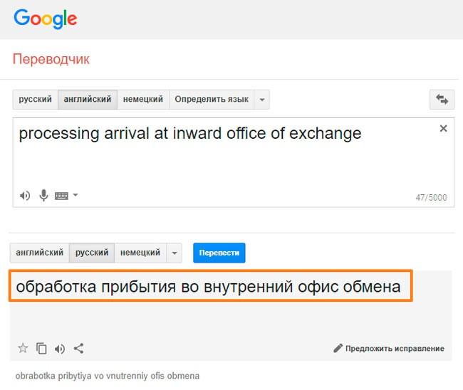 фраза переведена на русский в Google Translate