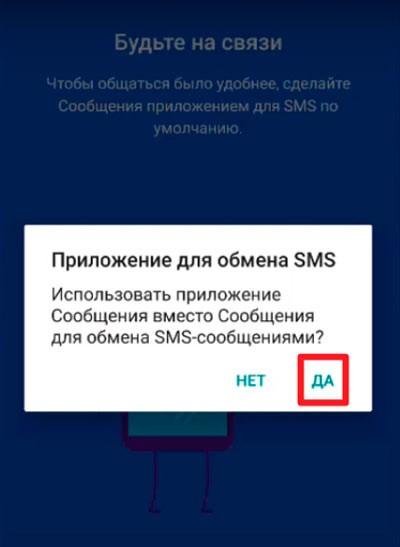 предупреждение от андроид месседж