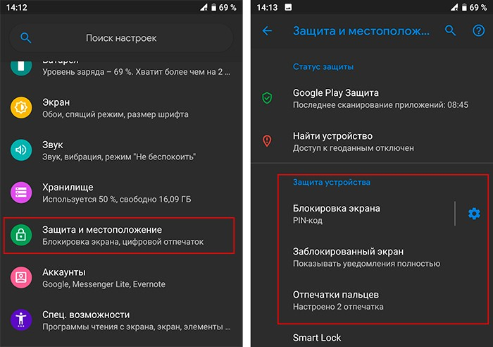 Параметры разблокировки Андроид