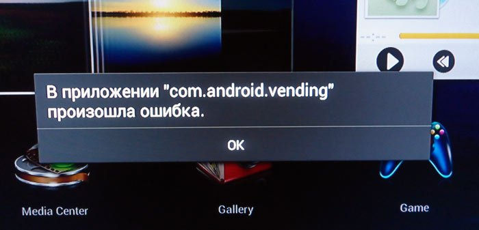 android vending error