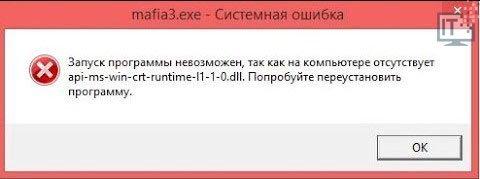 Уведомление с ошибкой win-crt-runtime