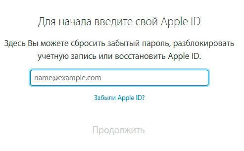 проверка идентификатора Apple