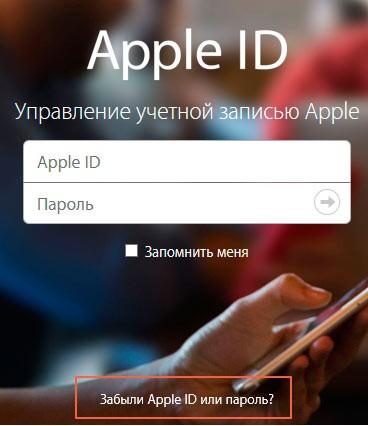 Форма для входа в аккаунт Apple