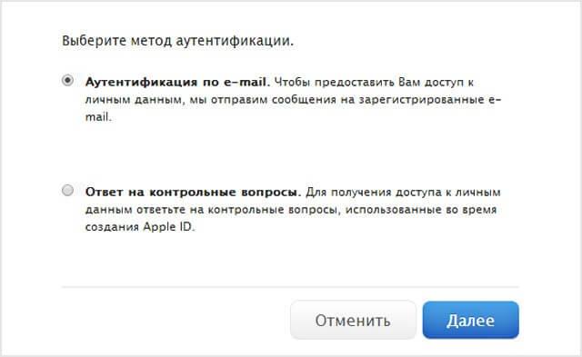 варианты восстановления пароля Эпл Айди