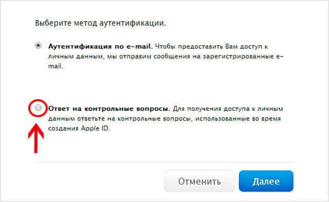 Выбор вопросов для восстановления пароля Apple