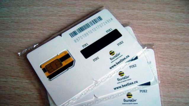 SIM карта билайн