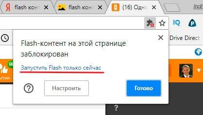 Запустить Flash один раз