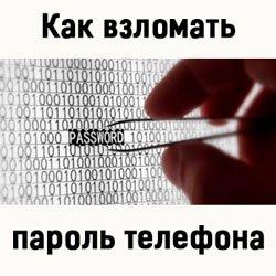 Как разблокировать графический код, взломать пароль на Android смартфоне