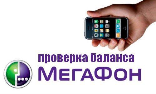 Проверка счета на телефоне с Мегафоном