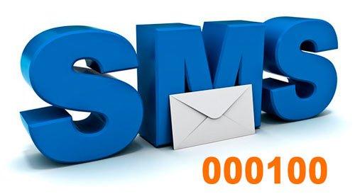 Номер SMS 000100