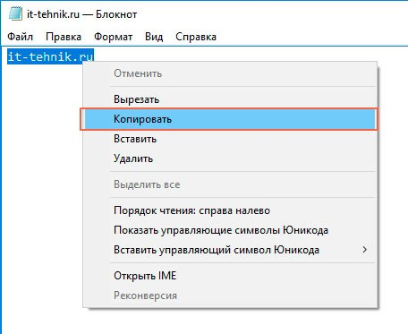Как скопировать текст в буфер обмена