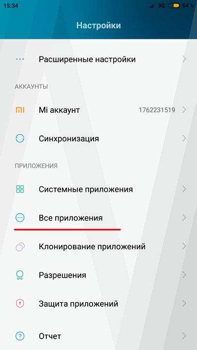 Раздел приложения в Android