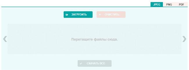 Сайт compressjpeg.com