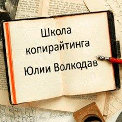 Школа копирайтингаЮлии Волкодав