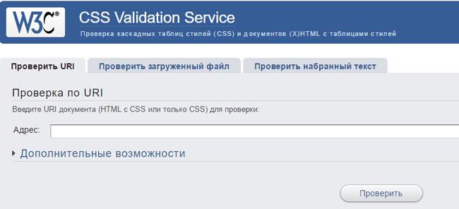 Сервис проверки CSS