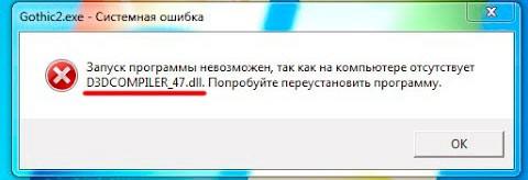 ошибка D3DCOMPILER_47 на русском