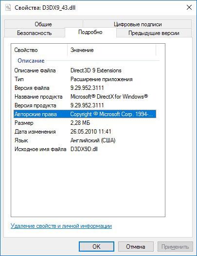 Информация о d3dx9_43
