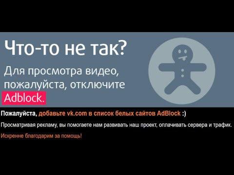 Уведомление об отключении блокировщика рекламы