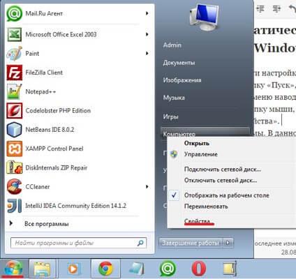 Свойства компьютера Windows 7
