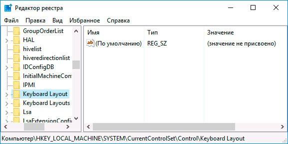 Keyboard Layout в реестре