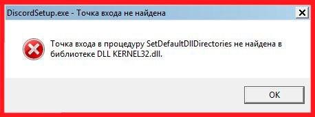 ошибка Точка входа в процедуру SetDefaultDllDirectories не найдена