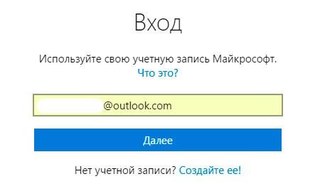 Окно авторизации Майкрософт