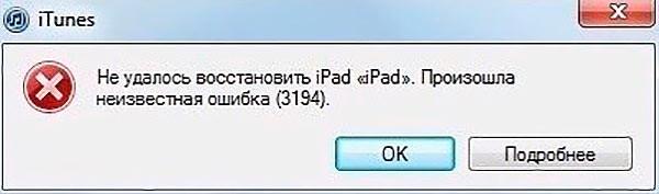 сообщение об ошибке с кодом 3194