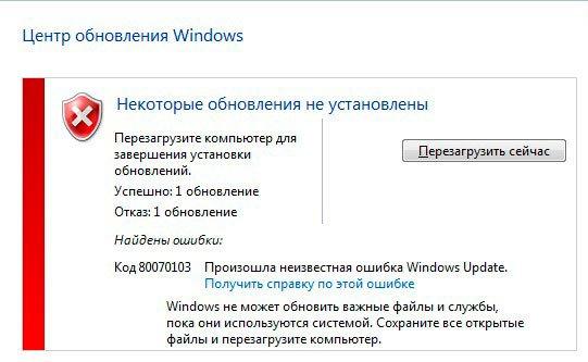 ошибка с кодом 80070103 в Windows Update