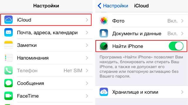 Встроенное приложение для поиска Айфона
