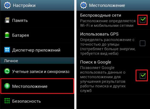 Включение GPS на Андроиде
