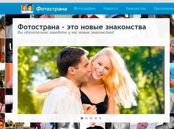 Сайт fotostrana