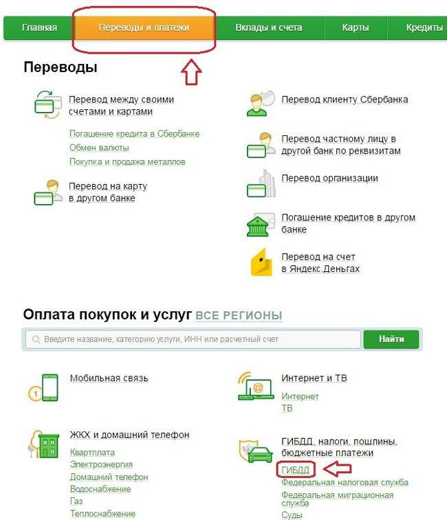 Сбербанк - Переводы и платежи - ГИБДД