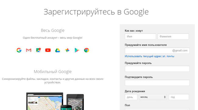Страница создания Google аккаунта