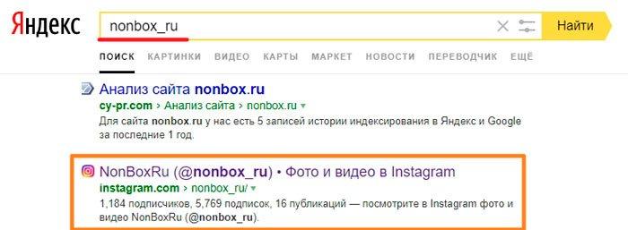 Профиль Instagram в результатах Yandex