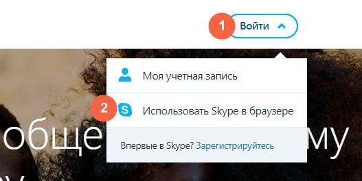 Веб версия Skype