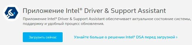 Сайт загрузки Intel Driver Assistant
