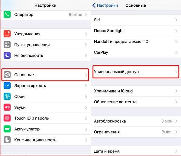 параметры универсального доступа Айфон