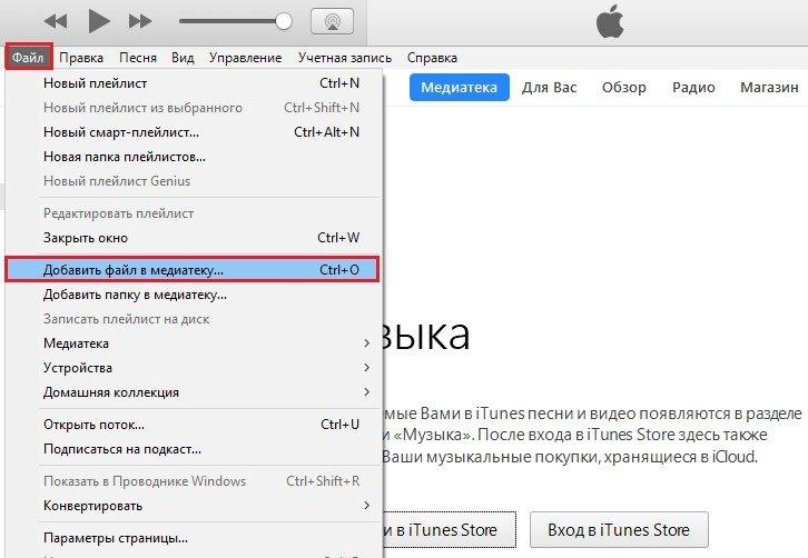 закачка музыки через iCloud
