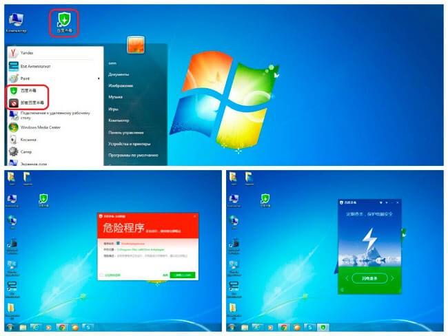 Как распознать, что Вы подцепили Baidu